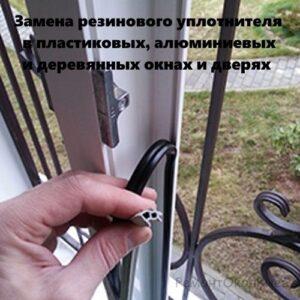 Заміна гумового ущільнювача на вікнах