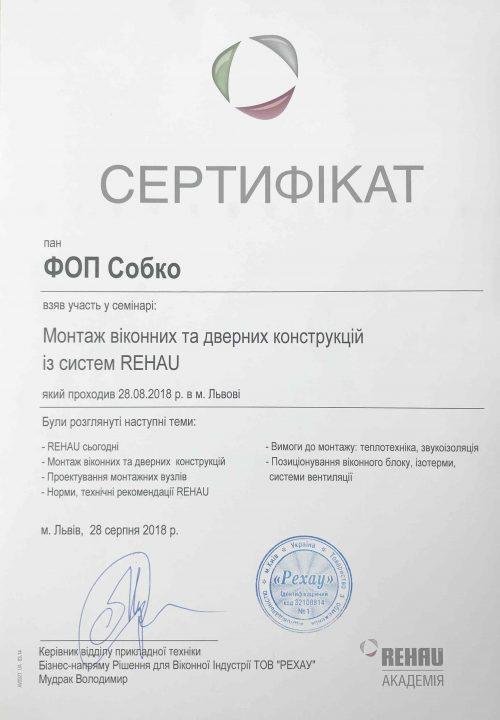 Сертифікат від компанії Rehau про проходження семінару про монтаж металопластикових вікон